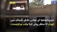 Peshawar kay nawahi ilaqay Shekhan mein khandar ka manzar pesh karta markaz e sehat