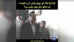 Kia PMLN aur PPP ki Hukumat kay sath deal honay ja rahi hai?