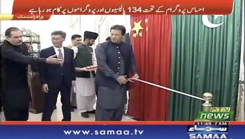 Wazir e Azam Imran Khan ka New housing scheme ka iftitah