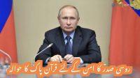 Russian saddar ka amman kay lia Quran pak ka hawal