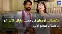 Pakistani nojawan ki muhabbat Japani larki ko Pakistan kheench lai