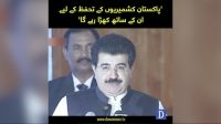 'Pakistan Kashmirion kay tahaffuz kay lie in kay sath khara rahyga: Sanjrani