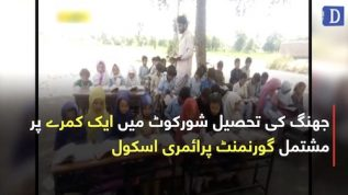 Jhang ki tehseel Shorkot mien aik kamray per mushtamil government primray school