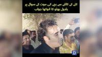 Kutty kay katnay say bachy ki mout kay sawal per Bilawal Bhutto ka anokha jawab