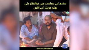 Sindh ki siyasat mein zulfiqar Ali Bhutto junior ki entry
