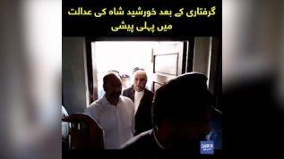 Khursheed Shah ki giriftari ke bad adalat mein pheli peshi