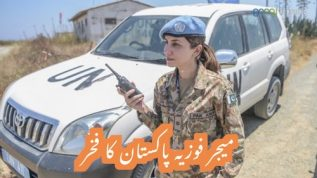 Major Fozia Pakistan ka fakhar