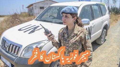 Major Fozia Pakistan ka fakhar