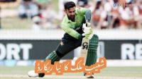 Shoaib Malik ka naya record!