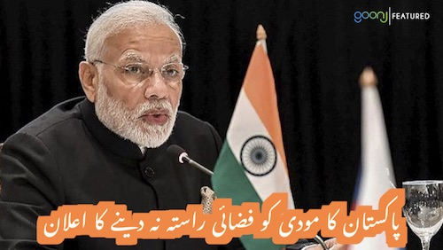 Narendra Modi ko Pakistan ki ijazt na mili