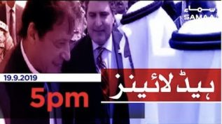 Samaa Headlines – 5PM – 19 September 2019