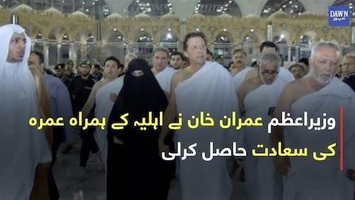 Imran Khan ne ehliya ke hamrah umrah ki sadat hasil kar le
