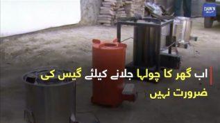Ab ghar ka cholha jalane ke liya gas ki zarorat nahi