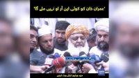 Imran Khan ko koi NRO nahi milay ga: Mulana: Fazal-Rehman