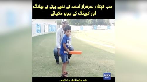 Sarfraz Ahmed ke betay ne sub ko heran kardiya