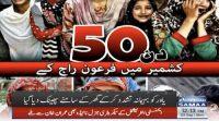 Kashmir mein curfew kay 50 din