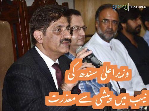 Wazir-e-Ala Sindh ki NAB mein peshi say mazrat