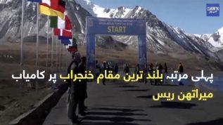 khunjerab pass mein pheli bar marathon race