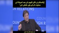 Pakistan ne 9 /11 kay baad America ki himayat kar kay bari ghalti ki: Imran Khan