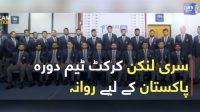 Sri Lanka Team ki Pakistan rawangi say qabl mazhabi rusumaat ki adaigi