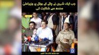 Jab ek Shehri ne chai ke hotel par wazir-e-Aala sindh se shakayat ki
