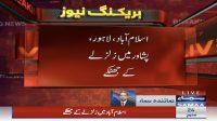 Rawalpindi Islamabad mein zalzala ke jhatke