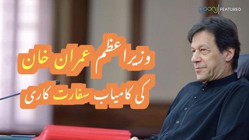 Masala Kashmir par Imran Khan ki kamyab safarat kari
