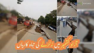 Azad Kashmir mein Zalzala ki tabah kariyan