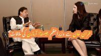 Imran Khan ki New Zealand ki wazir-e-azam Jacinda Ardern say mulaqat
