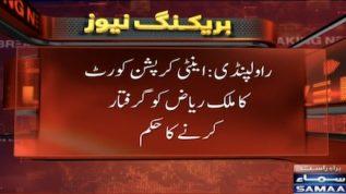 Property tycoon Malik Riaz ki girftari ka hukam!