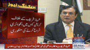 Shehbaz Sharif NAB kay radar par