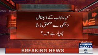Kya Punjab mein Dengue ka data chupaia ja raha hai?