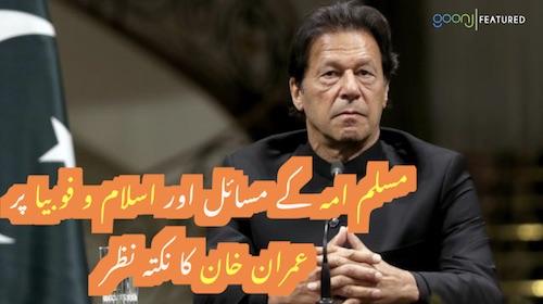 Muslim Ummah & Islamofobia kay masail par Imran Khan ka Nuqta-e-Nazar