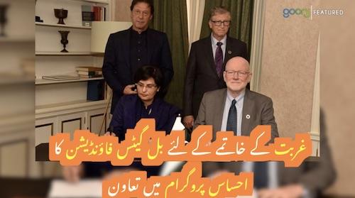 Gates Foundation ka PM kay Ehsaas program mein taawon