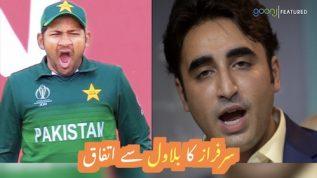 Sarfaraz Ahmed ka Bilawal Bhutto se Ittifaq