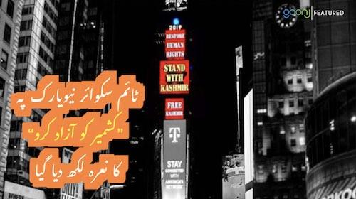"""New York time square par """"Kashmir Azad karo"""" ka nara lekh dia gia"""