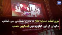 Imran Khan ke aqwam-e-Mutehdda se khitab ko dekhane ke liya Karachi mein Screen laga di gai