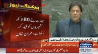 Imran Khan Ka Kashmir kay issue par United Nations General Assembly mein Khitab