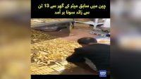 China mein sabiq mayor kay ghar se 13 tons se zayad sona baraamad