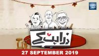 Zara Hut Kay (Calling Day) – 27 September 2019