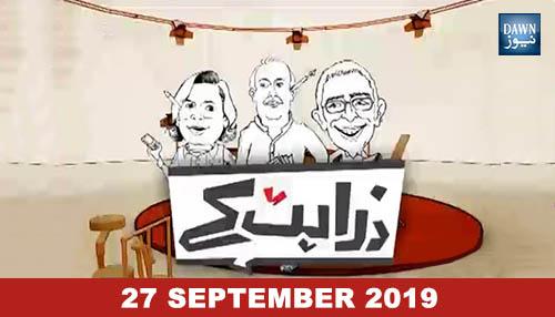Zara Hut Kay (Calling Day) - 27 September 2019