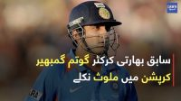 Sabiq bharti Cricketer Gautam Gambhir Corruption mai mulawis nikly