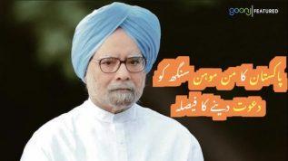 Pakistan ka Manmohan Singh ko dawat dene ka faisla