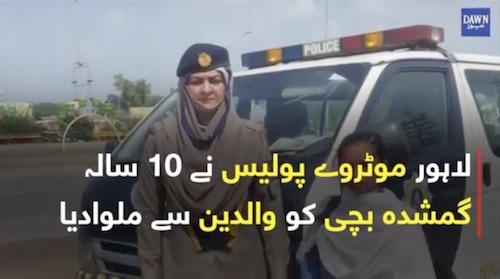 Lahore motorway police nay 10 sala gumshuda bachi ko waldain say milwa dia