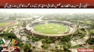 Pak vs Sri Lanka T20 series, Lahore mein security intazamat mukamal