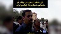 'Mai Awam ko Ahtijaj kay liye nahi uksa raha': Mustafa Kamal