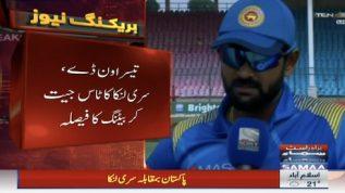 Pak vs Sri Lanka ODI Series, 3rd ODI Toss