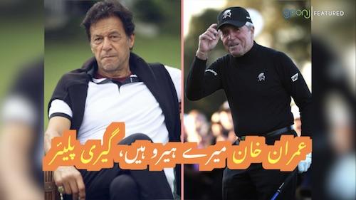 Imran Khan mere hero hain: Gary Player