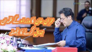 Imran Khan ka wazarto mein tabdeeli ka faisla