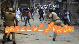 Indian media ka Kashmir kay hawale say bara dawah